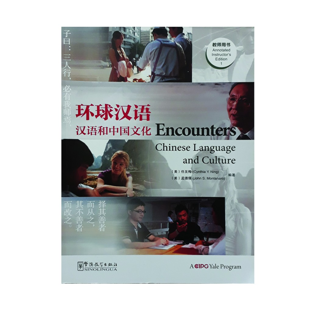 A Course Design Guide to Chinese Language Acquisition in IB